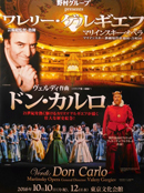 Poster of Don Carlo in Tokio